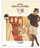 ヘレン・レイノルズ 「ビジュアルでわかる世界ファッションの歴史 下着」 ほるぷ出版