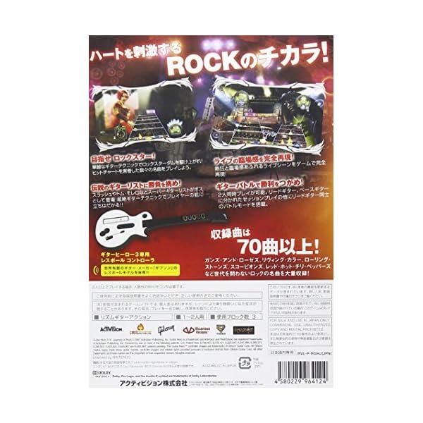 ギターヒーロー3 レジェンド オブ ロック(ソ...の紹介画像2
