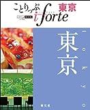 ことりっぷ iforte 東京 (旅行ガイド)