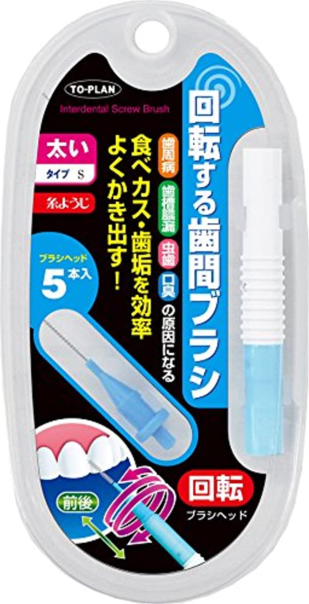 共役無地獄TO-PLAN(トプラン) 回転する歯間ブラシ 太いタイプS ブラシヘッド5本入