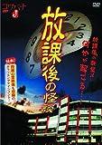 放課後の怪談 セット DVD4枚組 HOX-001-2-3-4S
