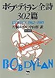 ボブ・ディラン全詩302篇―LYRICS 1962‐1985