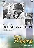 NHKアーカイブス ドラマ名作選集 ミュージカル「わが心のかもめ」 [DVD]