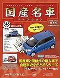 隔週刊国産名車コレクション全国版(316) 2018年 2/28 号 [雑誌]