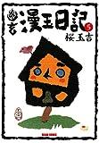 幽玄漫玉日記 5 (ビームコミックス)
