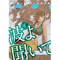 波よ聞いてくれ(6) (アフタヌーンコミックス)