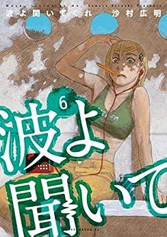 波よ聞いてくれ 第01-06巻 [Nami yo Kiite Kure vol 01-06]
