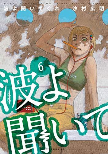 波よ聞いてくれ(6) (アフタヌーンコミックス) Kindle版