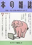 本の雑誌 325号