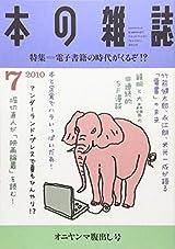 7月 オニヤンマ腹出し号 No.325