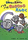 1円くんと五円じい ハラハラきょうりゅうえんそく (単行本)