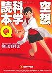 空想科学文庫 空想科学読本Q (空想科学文庫 21)