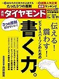 週刊ダイヤモンド 2019年12/21号 [雑誌]