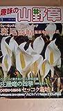趣味の山野草 2011年 05月号 [雑誌] 画像