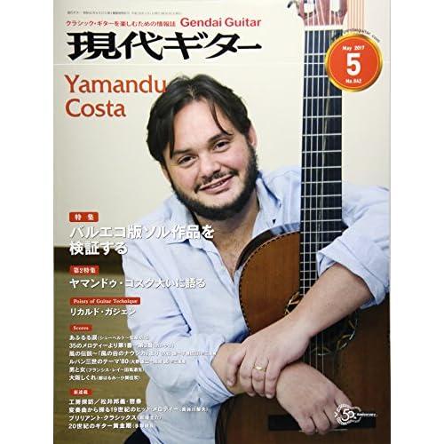 現代ギター 2017年 05 月号 [雑誌]