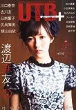 UTB+ (アップ トゥ ボーイ プラス) vol.11 (UTB 2013年 1月号 増刊)