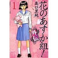 花のあすか組!外伝(1) (祥伝社コミック文庫)