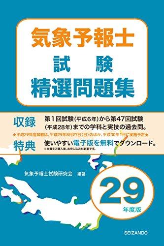 気象予報士試験精選問題集【平成29年度版】