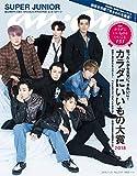 anan(アンアン) 2018/11/21号 No.2127 [カラダにいいもの大賞2018/SUPER JUNIOR]