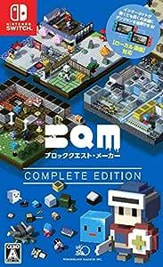 BQM ブロッククエスト・メーカー COMPLETE EDITION 【Amazon限定特典】特製ステッカー付き - Switch