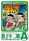 まんが道(17) (藤子不二雄(A)デジタルセレクション)
