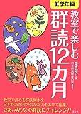 教室で楽しむ 群読12カ月【低学年編】