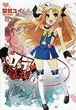 ロッテのおもちゃ! 4 (電撃コミックス)