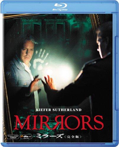ミラーズ (完全版) [Blu-ray]の詳細を見る