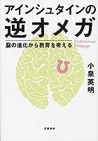 アインシュタインの逆オメガ 脳の進化から教育を考える