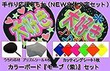 手作り 応援 うちわ 立体 カラーボード (モーブ・紫) キット カッティングシート(蛍光レッド)セット / 株式会社 サンワ