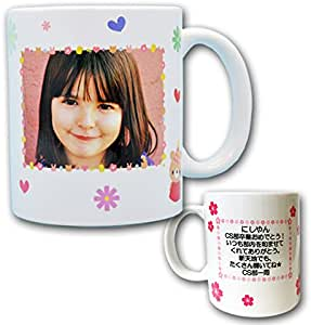 写真とメッセージ入りマグカップ 名入れ りんごちゃん 還暦祝 誕生祝 退職祝