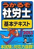 2013年版 うかるぞ社労士 基本テキスト (QP books)