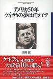 アメリカ50年 ケネディの夢は消えた? (フィギュール彩)