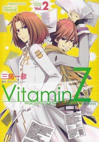 VitaminZ vol.2 (シルフコミックス 21-2)の詳細を見る
