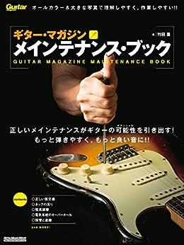 [竹田 豊]のギター・マガジン メインテナンス・ブック改訂新版