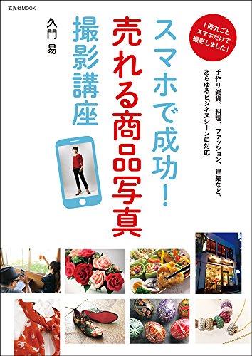 スマホで成功!  売れる商品写真撮影講座 (玄光社MOOK)の詳細を見る