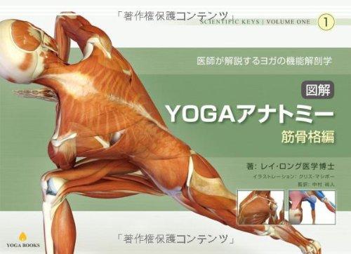 図解YOGAアナトミー:筋骨格編 – 医師が解説するヨガの機能解剖学
