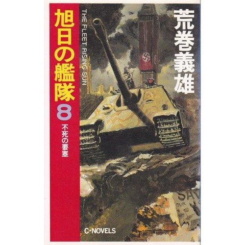 旭日の艦隊〈8〉不死の要塞 (C・NOVELS)の詳細を見る