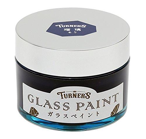 ターナー色彩 ガラスペイント 瑠璃(るり) GP040012 40ml
