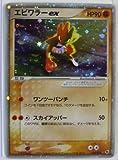 ポケモンカード エビワラーex ADV 030/055