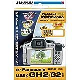 HAKUBAその他 Panasonic LUMIX GH2/G2 専用 液晶保護フィルム DGF-PGH2の画像