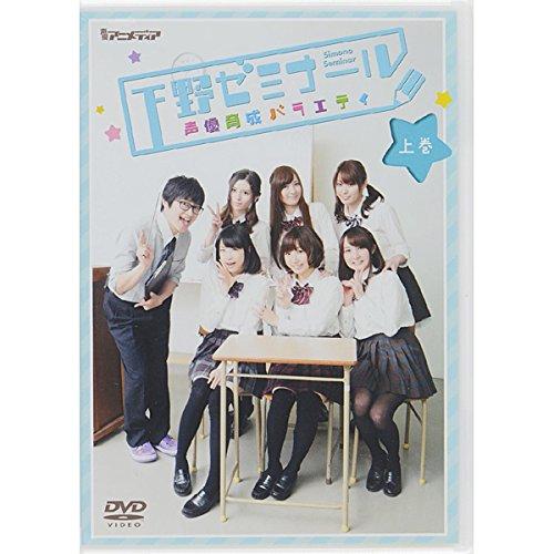 声優DVDシリーズ 下野ゼミナールセット /