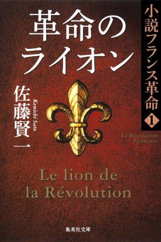 革命のライオン 小説フランス革命1 (集英社文庫)の詳細を見る