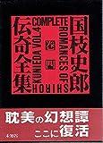 国枝史郎伝奇全集 (巻4)