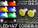 AP LEDバルブ S25 シングル球 COB面発光 12V レッド AP-LB013-RD 入数:2個