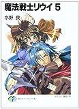 魔法戦士リウイ〈5〉 (富士見ファンタジア文庫)