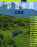 ヴィジュアルガイド 鉄道の旅 北海道 (講談社MOOK VC(ヴィジュアルガイド))