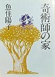 奇術師の家 (朝日文芸文庫)