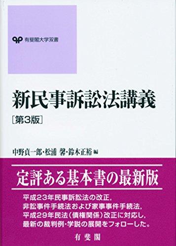 新民事訴訟法講義 第3版 (有斐閣大学双書)