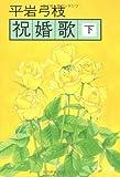 祝婚歌〈下〉 (文春文庫)